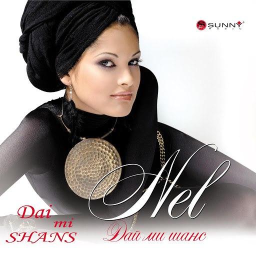 Nel альбом Dai mi shans