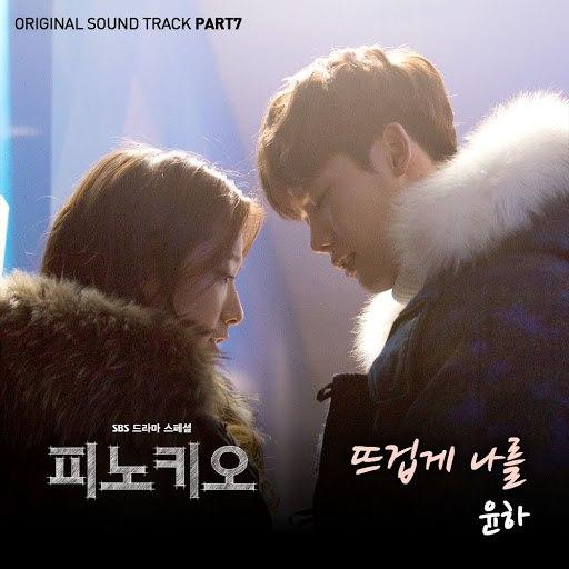 Younha альбом Pinocchio OST Part 7