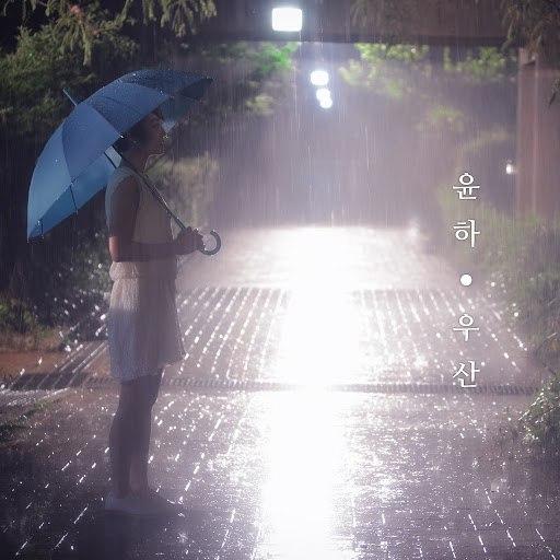 Younha альбом Umbrella