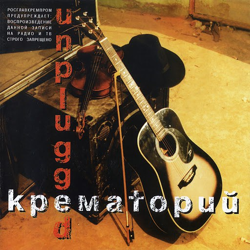 Крематорий альбом Unplugged