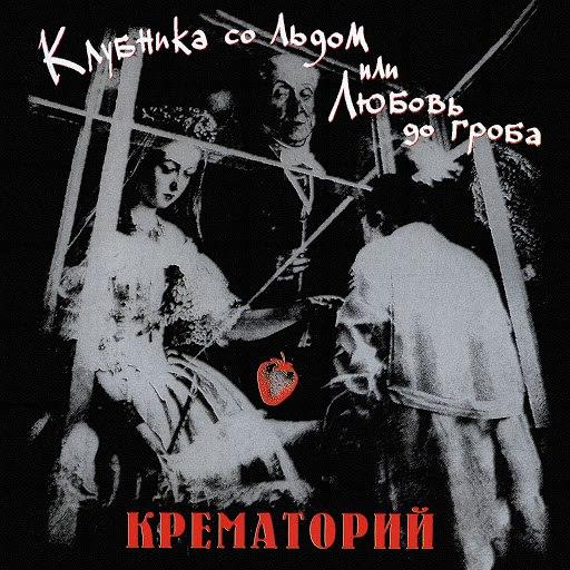 Крематорий альбом Клубника со льдом или Любовь до гроба