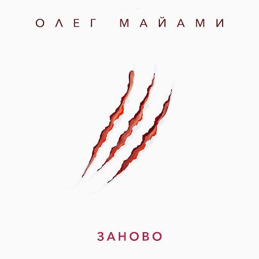Олег Маями