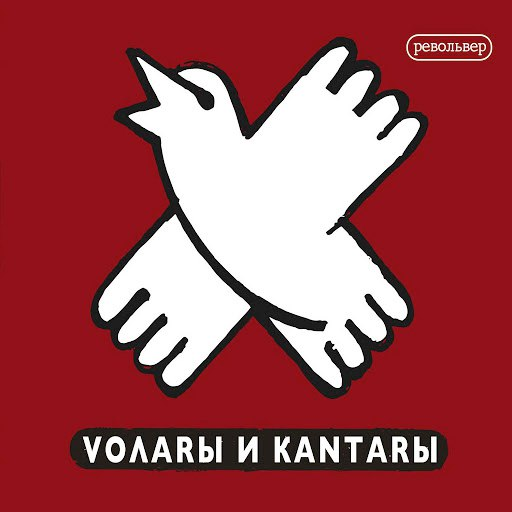 Revolver альбом Волары и кантары ( Volares & Cantares)