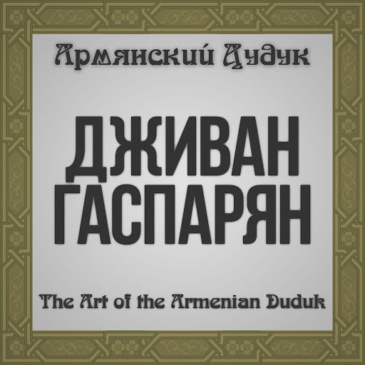 Дживан Гаспарян альбом The Art of the Armenian Duduk (Armenian Duduk)