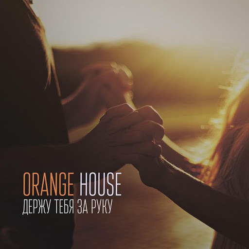 Orange House альбом Держу тебя за руку
