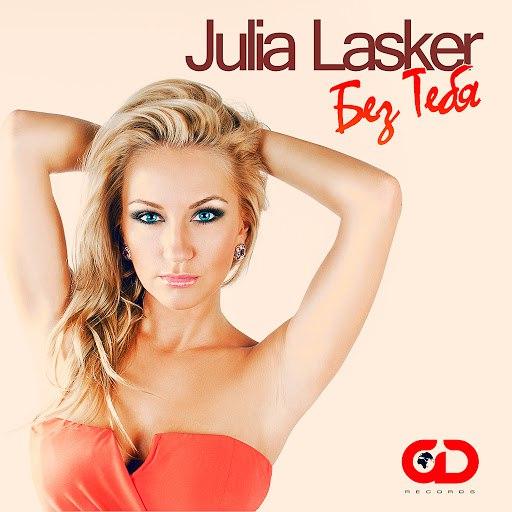 Julia Lasker альбом Без тебя