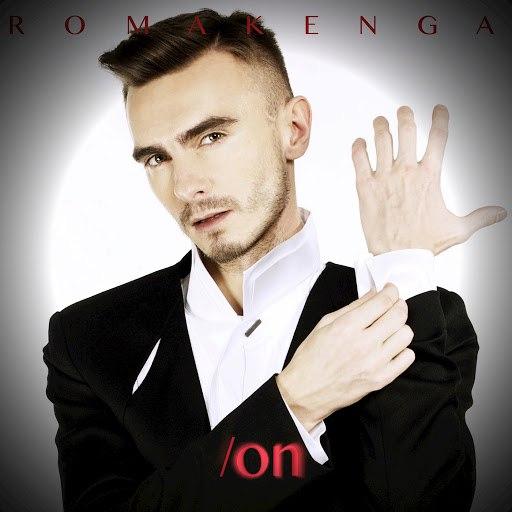 Roma Kenga альбом On
