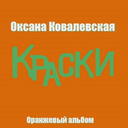 Оксана Ковалевская альбом Краски (Оранжевый альбом)
