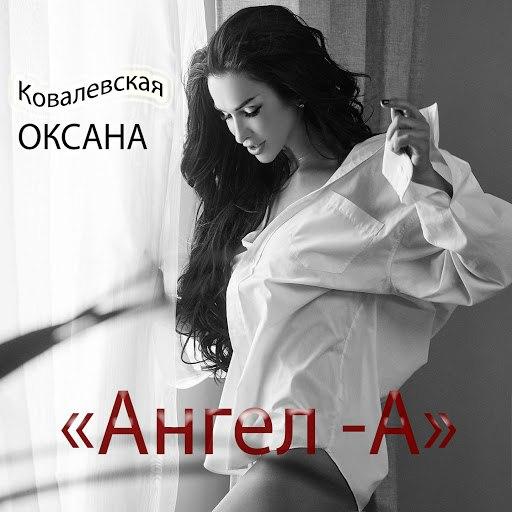 Оксана Ковалевская альбом Ангел-А