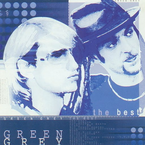 Green Grey альбом The Best