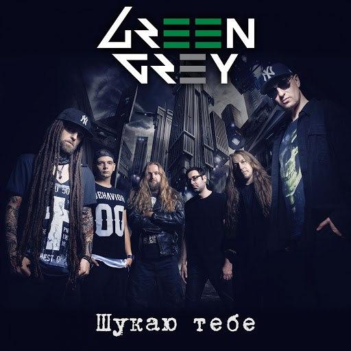 Green Grey альбом Шукаю тебе