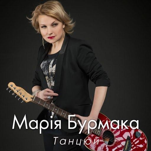 Марія Бурмака альбом Танцюй