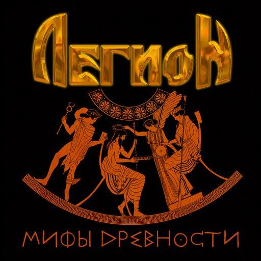 Легион альбом Мифы древности