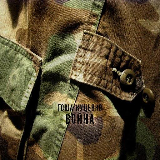 Гоша Куценко альбом Война