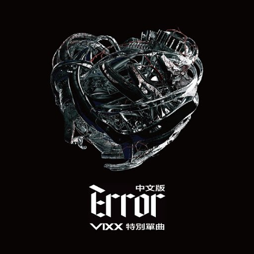 VIXX альбом Error (Chinese Ver.)