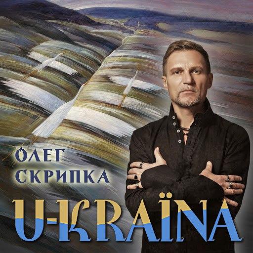 Олег Скрипка альбом U-Kraїna