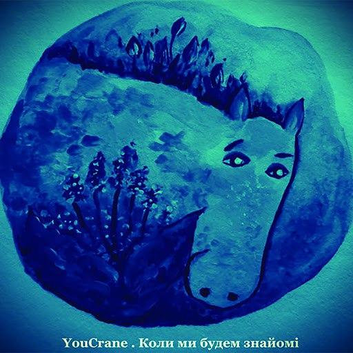 YouCrane альбом Коли ми будем знайомі