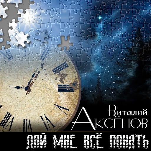 Виталий Аксёнов альбом Дай мне всё понять
