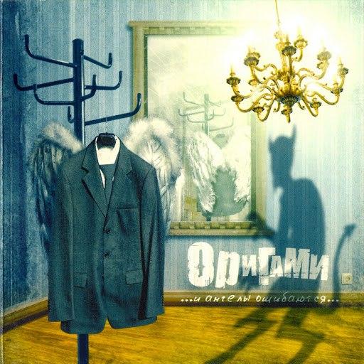 Origami альбом И ангелы ошибаются
