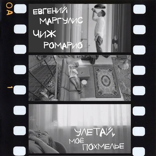 Евгений Маргулис альбом Улетай, моё похмелье