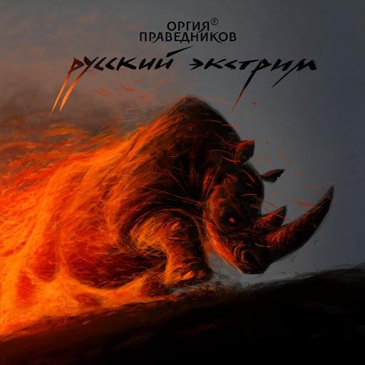Оргия Праведников альбом Русский экстрим