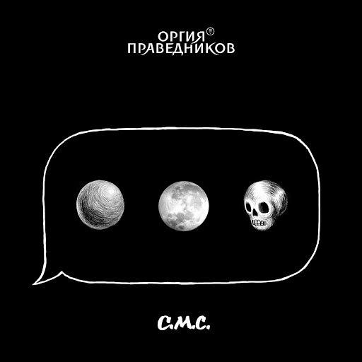 Оргия Праведников альбом С.М.С. (Акустическая версия 2014)