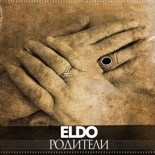 Eldo альбом Родители