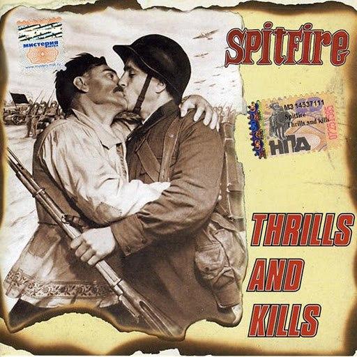 Spitfire альбом Thrills and Kills