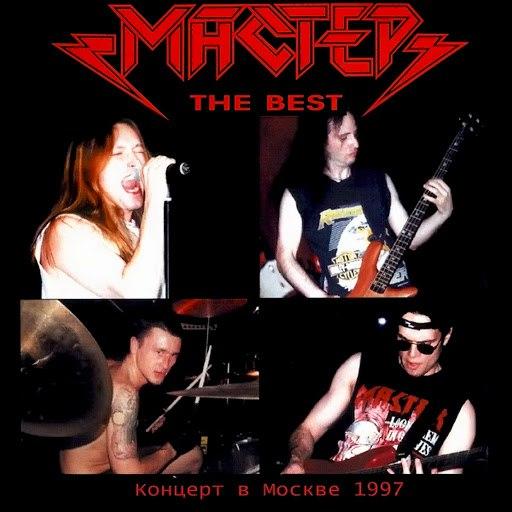Мастер альбом The Best (Концерт в Москве 1997)