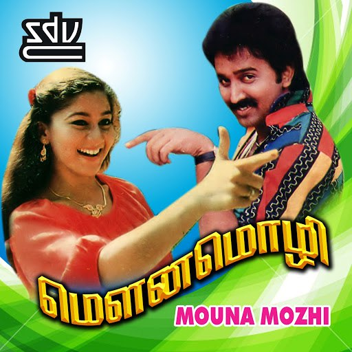 Deva альбом Mouna Mozhi (Original Motion Picture Soundtrack)