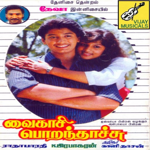 Deva альбом Vaikasi Porandhachu (Original Motion Picture Soundtrack)