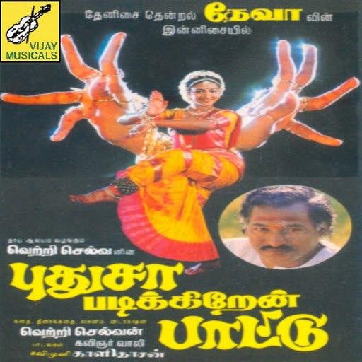 Deva альбом Pudhusa Padikeren Paatu (Original Motion Picture Soundtrack)