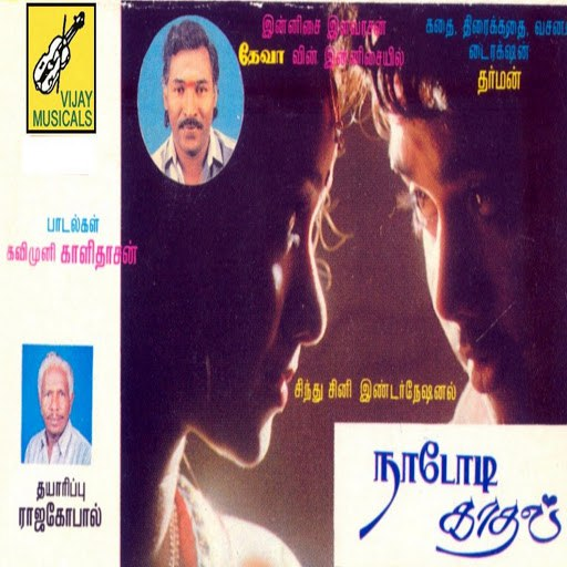 Deva альбом Naadodi Kaathal (Original Motion Picture Soundtrack)