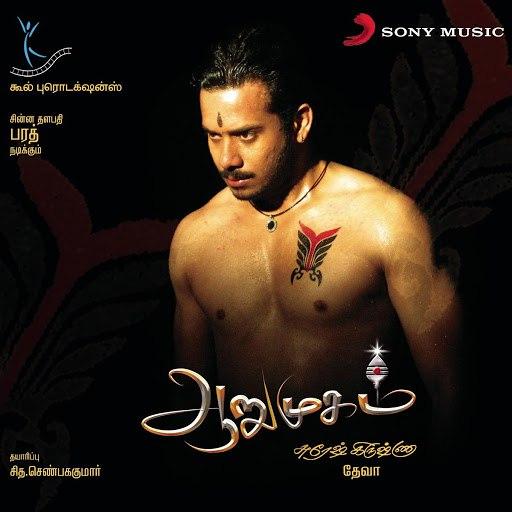 Deva альбом Aarumugam (Original Motion Picture Soundtrack)