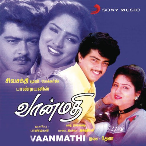 Deva альбом Vaanmathi (Original Motion Picture Soundtrack)