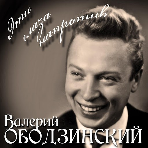 Валерий Ободзинский альбом Эти глаза напротив