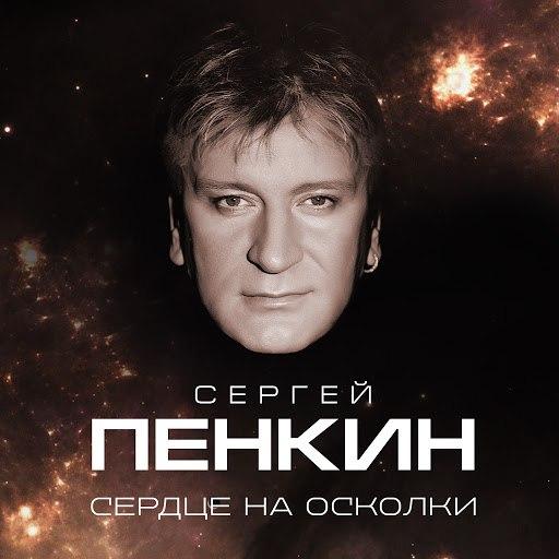 Сергей Пенкин альбом Сердце на осколки