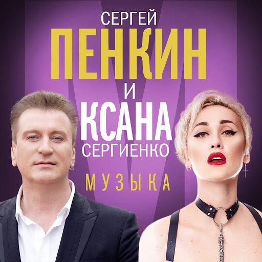 Сергей Пенкин альбом Музыка (feat. Ксана Сергиенко)