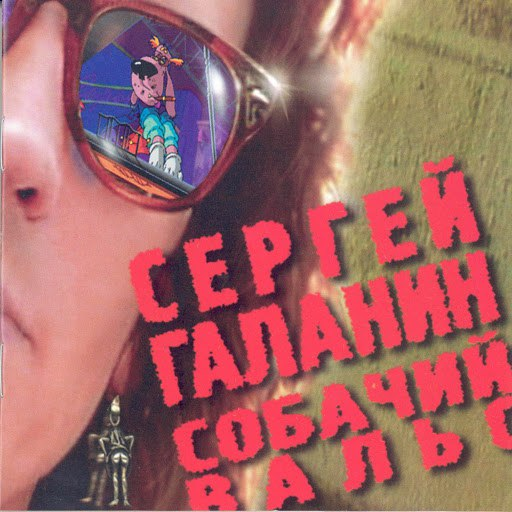 Сергей Галанин альбом Dog Waltz