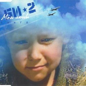 Би-2 альбом Моя любовь