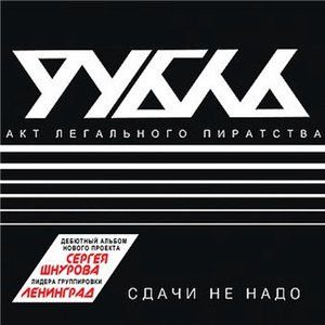 Рубль альбом Сдачи Не Надо [CD]