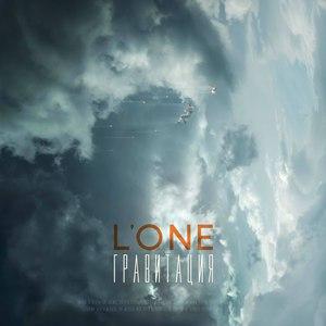L'One альбом Гравитация