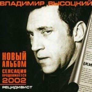Владимир Высоцкий альбом Рецидивист