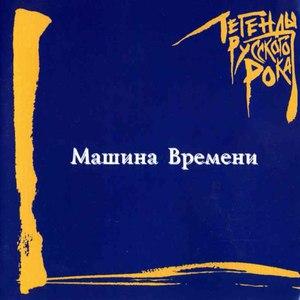 Машина Времени альбом Легенды русского рока