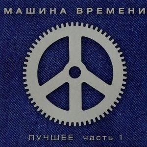 Машина Времени альбом Лучшее