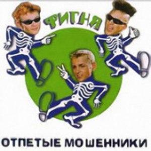 Альбом Отпетые Мошенники Фигня