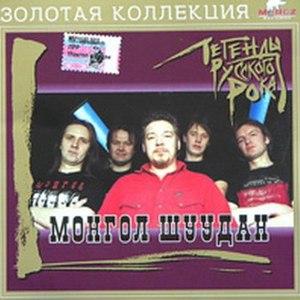 Монгол Шуудан альбом Легенды Русского Рока