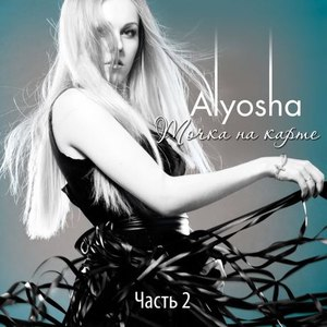 Alyosha альбом Точка на карте. Часть 2