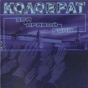 Коловрат альбом Era of the right hand