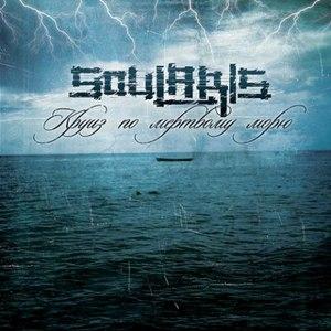 Soularis альбом Круиз по мёртвому морю